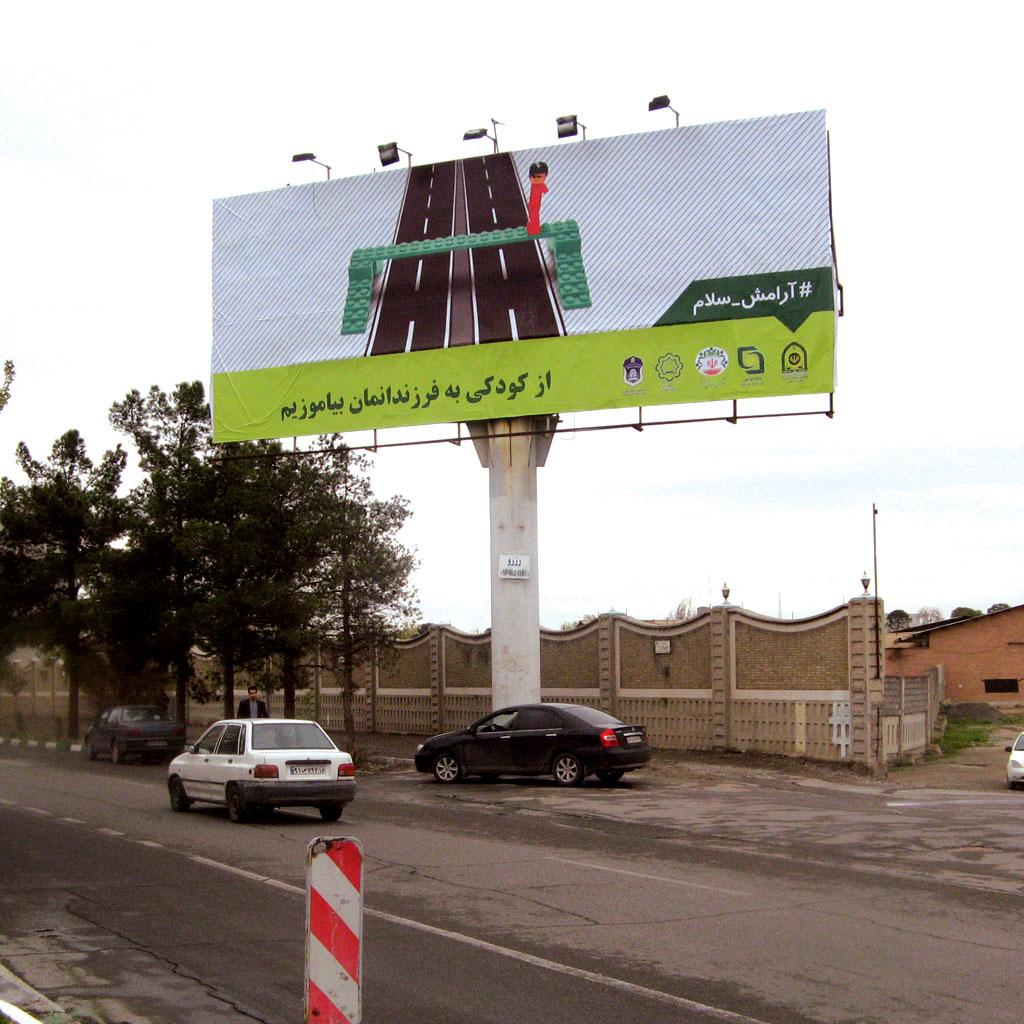 کمپین تبلیغاتی آرامش سلام اجرا شده توسط کانون ایران زمین