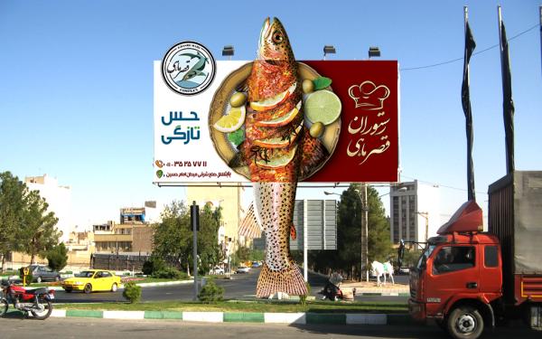 رستوران قصر ماهی