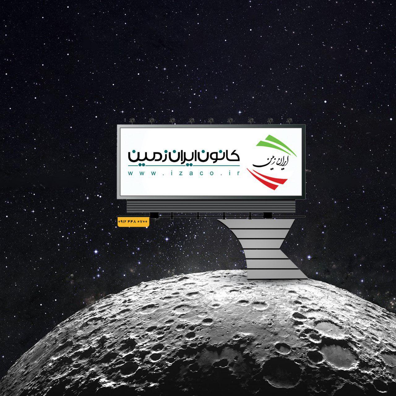بیلبورد روی کره ماه