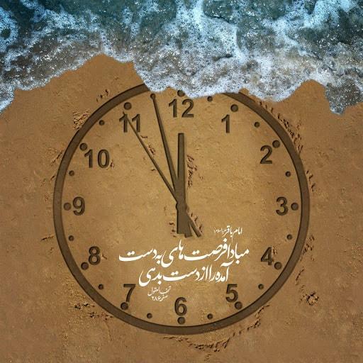 استفاده از زمان