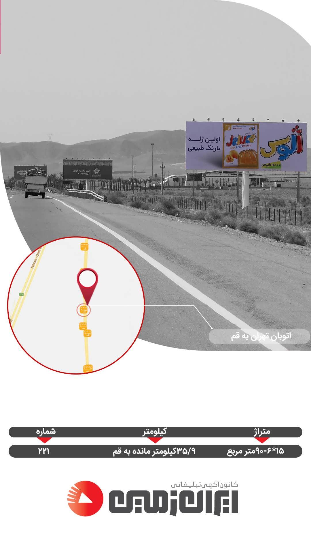 تبلیغات محیطی تهران