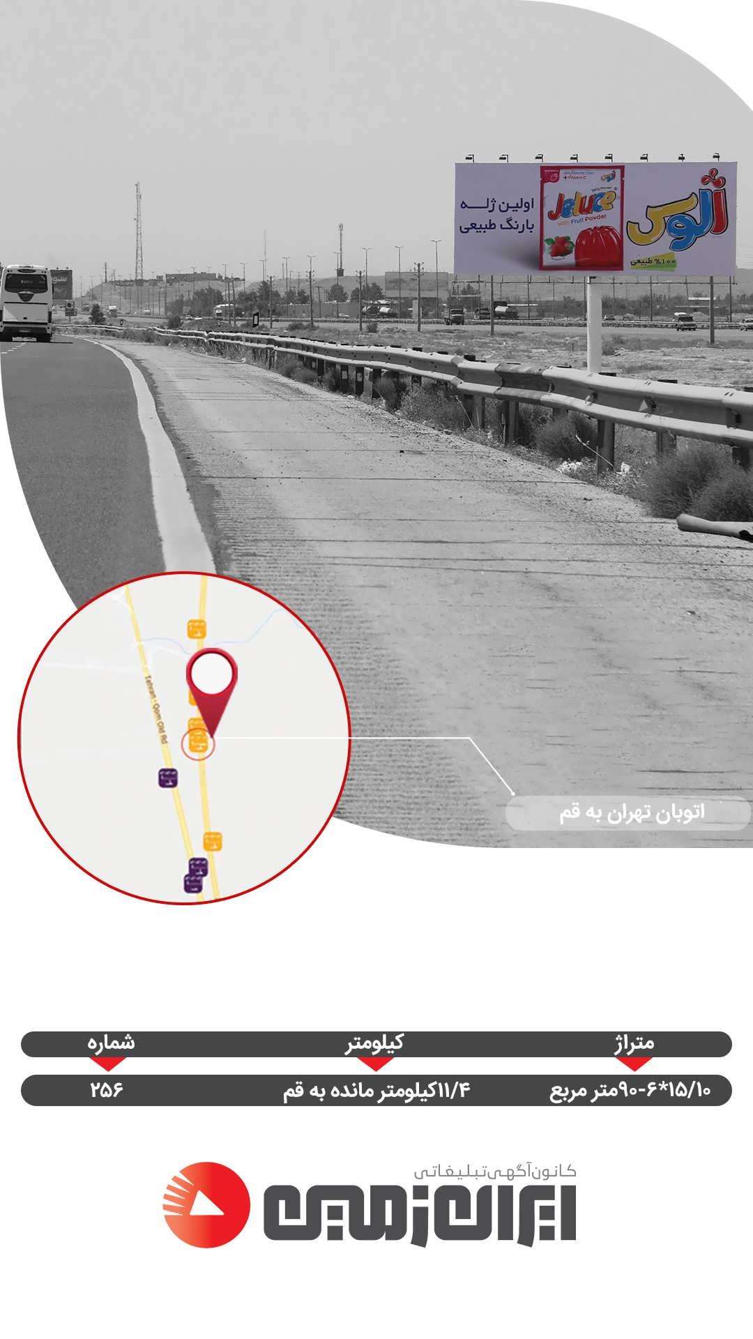 بیلبورد تبلیغاتی اتوبان خلیج فارس