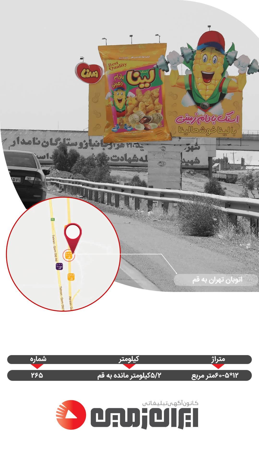 تبلیغات بیلبوردی اتوبان تهران قم
