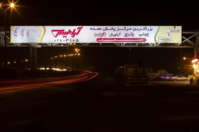 تابلوهای تبلیغاتی عرشه پل